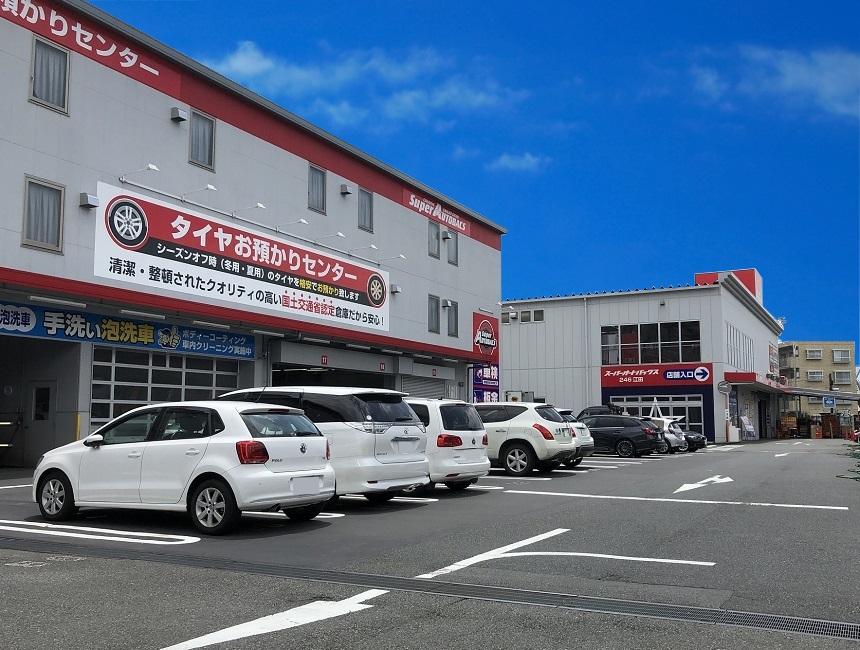 スーパーオートバックス 246江田